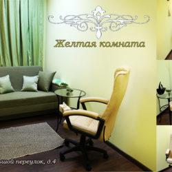Жёлтая комната. Жёлтая комната привлекает настольным небольшим фонтаном, который подходит для более успешного поиска эмоционального баланса Вас и Ваших клиентов. А удобный диван и мягкие подушки помогут снять напряжение и настроиться на доверительный разговор. Эта комната универсальна и подходит для индивидуальных и семейных приёмов.