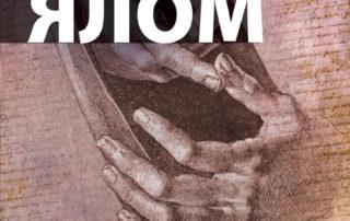 Ялом И. Мамочка и смысл жизни Книга