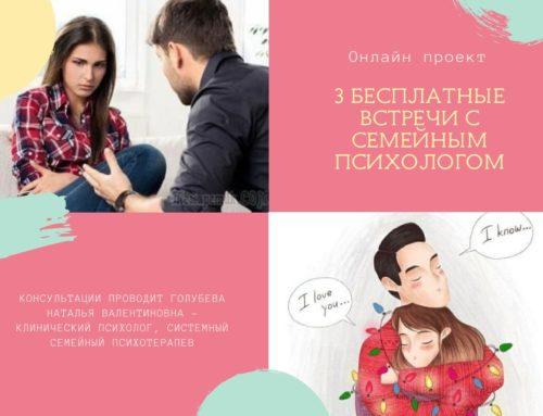 """Проект """"3 бесплатные встречи с семейным психологом"""""""