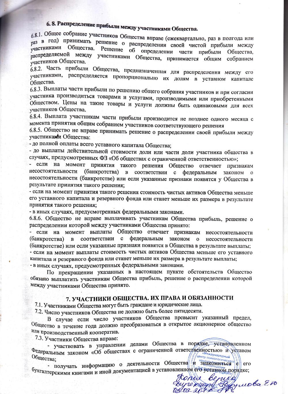 Устав, стр. 10