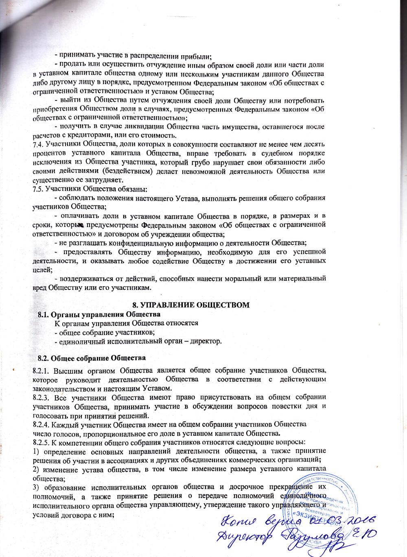 Устав, стр. 11