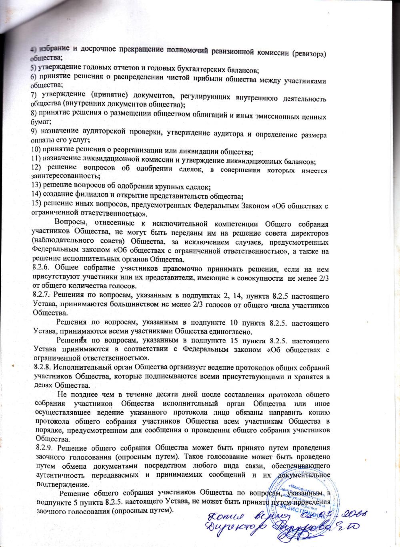 Устав, стр. 12