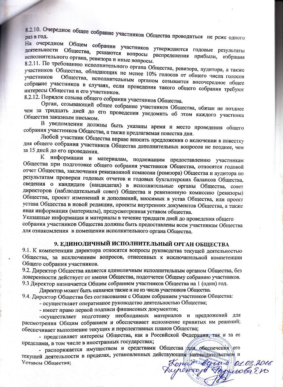 Устав, стр. 13