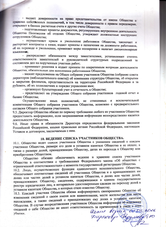 Устав, стр. 14
