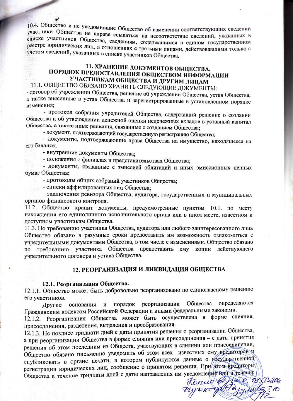 Устав, стр. 15