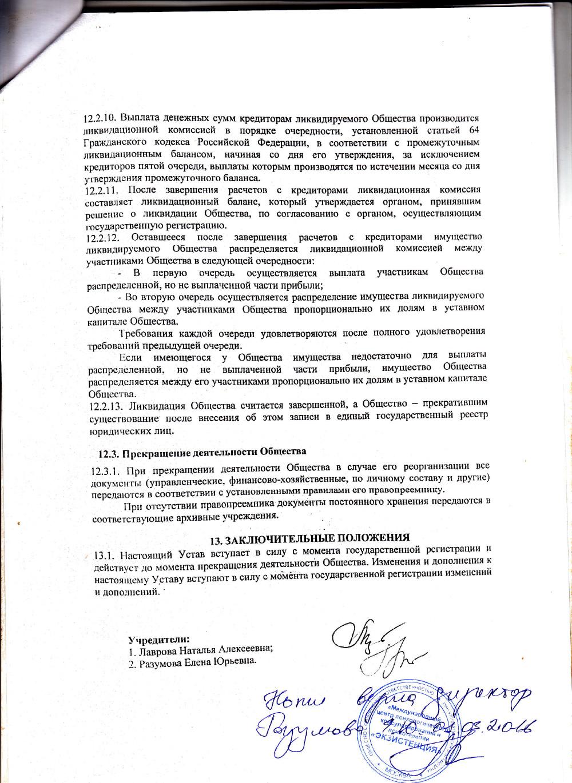 Устав, стр. 16