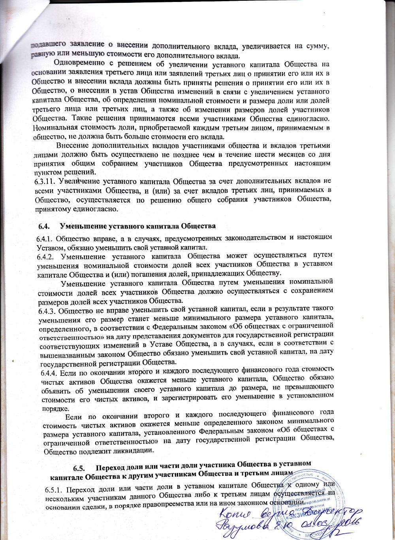 Устав, стр. 6