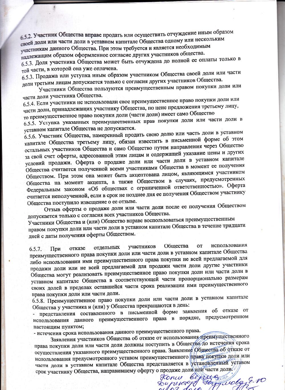 Устав, стр. 7
