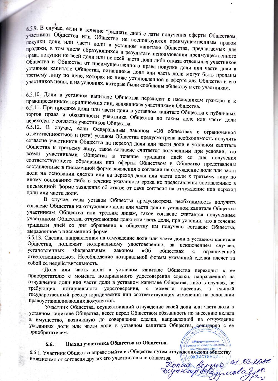 Устав, стр. 8