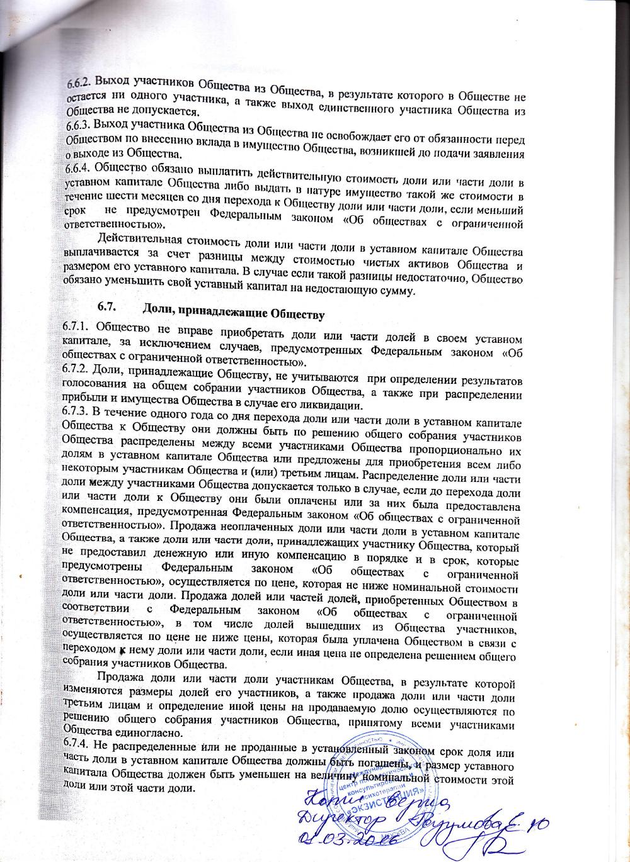 Устав, стр. 9